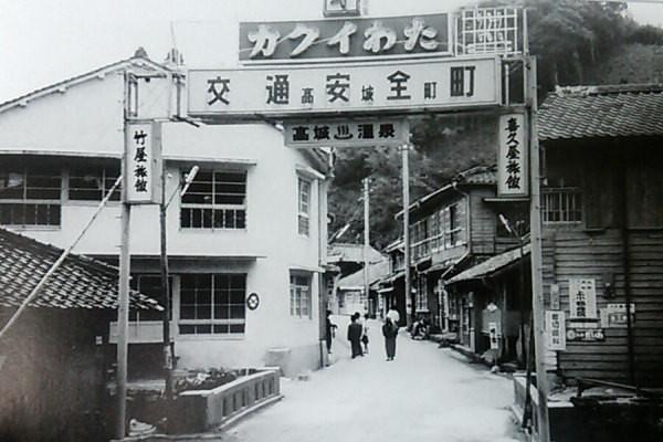 昭和40年ごろの川内高城温泉