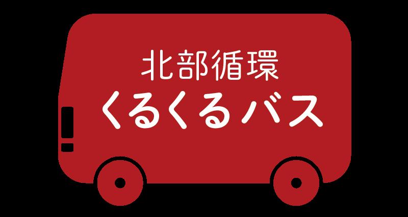 北部循環バス