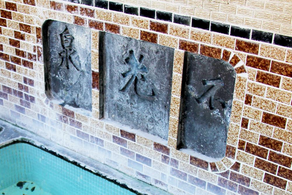 双葉旅館の浴槽の壁文字